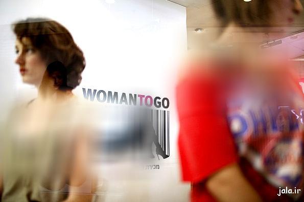 حراجی های مانتو در مشهد عکسهای دیدنی : بازار زن فروشی مدرن در اسرائیل
